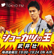 武井壮さんの「シューカツの王」http://www.tfm.co.jp/podcasts/job/
