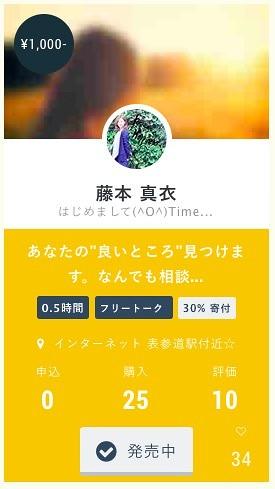 TimeTicket上の彼女のチケット。 引用元: https://www.timeticket.jp