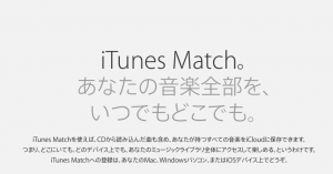 Apple - iTunes - iTunes Match