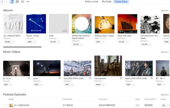 iTunes(音楽購入サービス)も、検索した結果のリストから、すぐに購入できちゃう。
