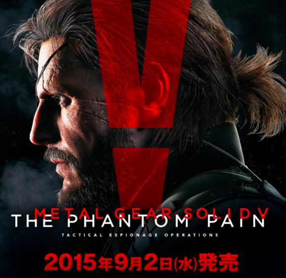 2015年9月2日に発売。 引用元: http://www.konami.jp/mgs5/tpp/jp/index.php5