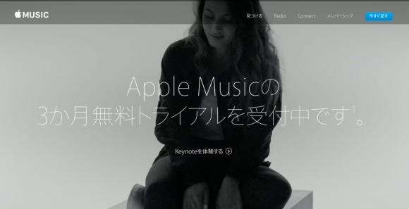 引用元: Apple Music 公式サイト