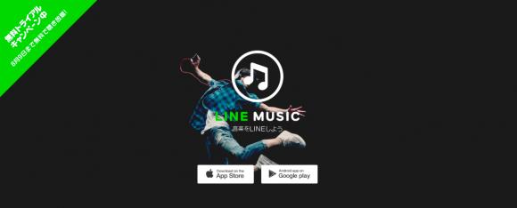 引用元: LINE MUSIC 公式サイト