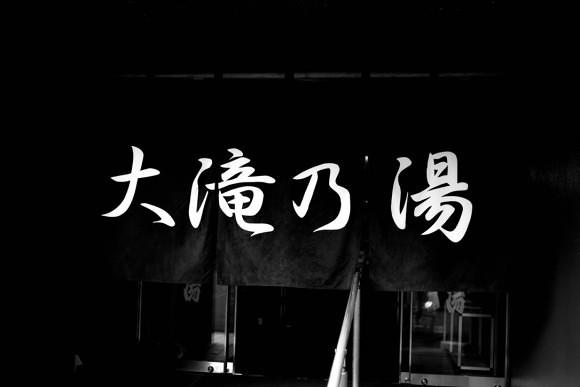 帰りは草津温泉に行きました。