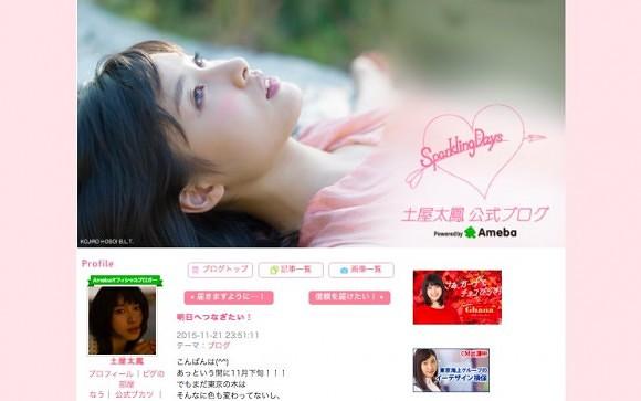 引用元: http://ameblo.jp/tao-tsuchiya/
